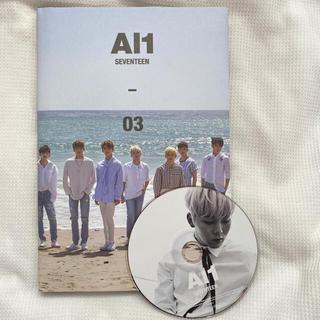 セブンティーン(SEVENTEEN)のSEVENTEEN アルバム Al1 03 セット(K-POP/アジア)