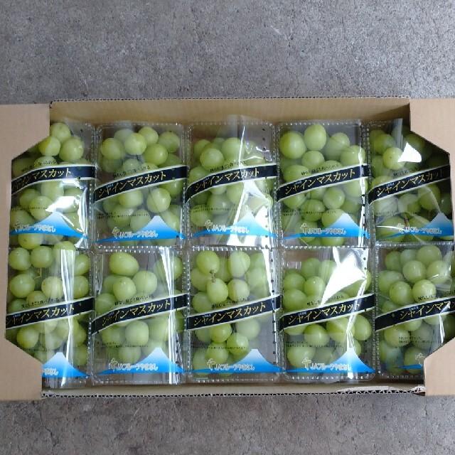 シャインマスカット 山梨県 1㎏以上 食品/飲料/酒の食品(フルーツ)の商品写真