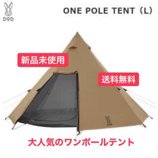 【新品】DOD T8-200-TN タン ワンポールテント L キャンプ(テント/タープ)