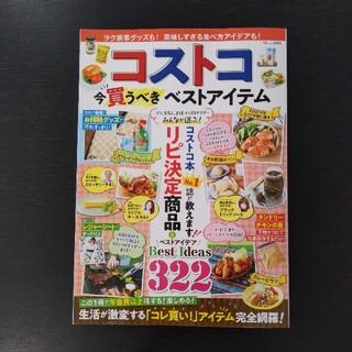 タカラジマシャ(宝島社)のコストコ 今買うべきベストアイテム(地図/旅行ガイド)