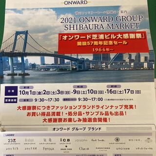 ニジュウサンク(23区)のオンワード ファミリーセール入館チケット(ショッピング)