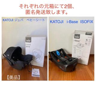 KATOJI - 【美品】カトージJoie ジョイー Juva ジュバ I-Base ISOFIX