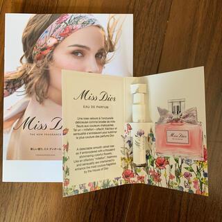 Dior - ミスディオール オードゥパルファン 1ml サンプル 香水