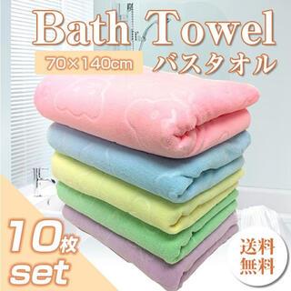 【送料無料】バスタオル10枚セット
