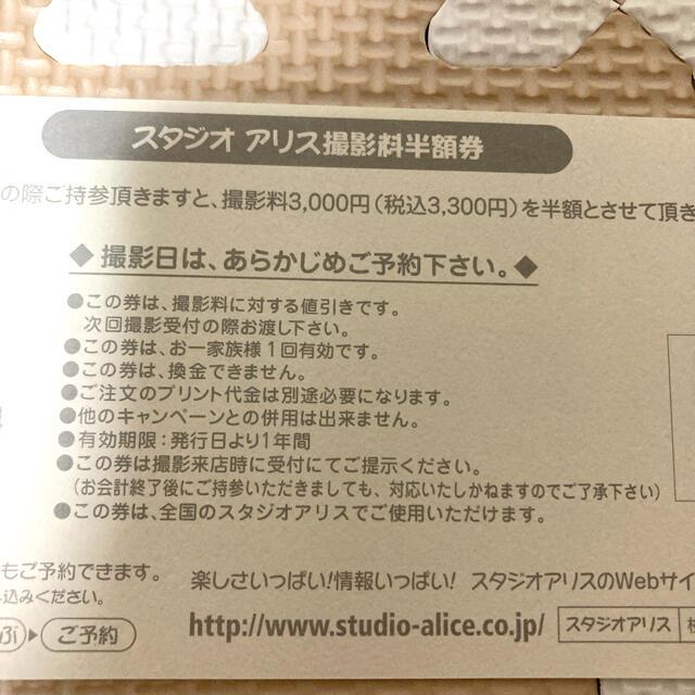 【残1枚】スタジオアリス 撮影料半額クーポン チケットの優待券/割引券(その他)の商品写真