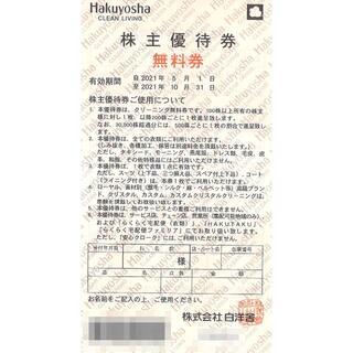 ★2枚組★白洋舎 株主優待 無料券 有効期限:2021年10月31日(その他)