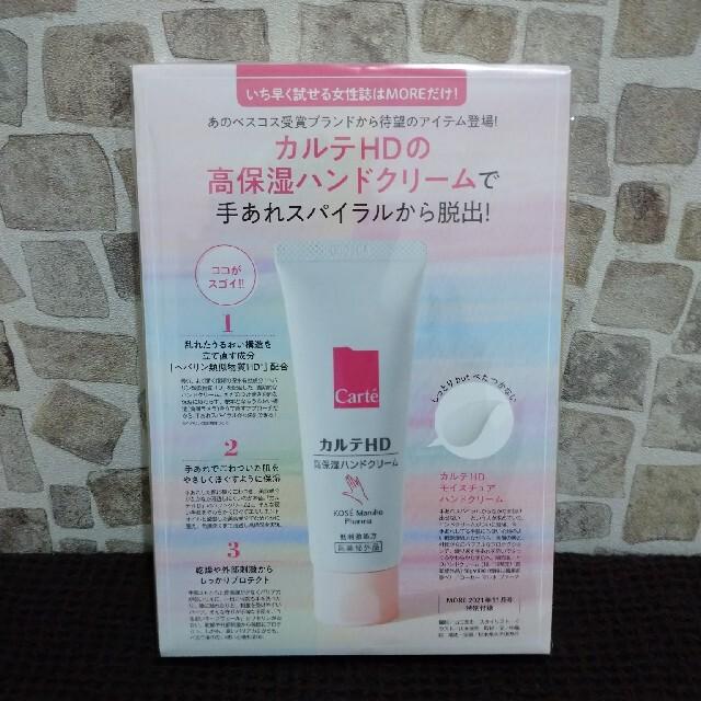 MORE付録 カルテHD 高保湿ハンドクリーム コスメ/美容のスキンケア/基礎化粧品(フェイスクリーム)の商品写真