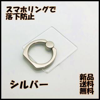 スマホリング シルバー クリア バンカーリング 透明 スタンドリング 四角(その他)