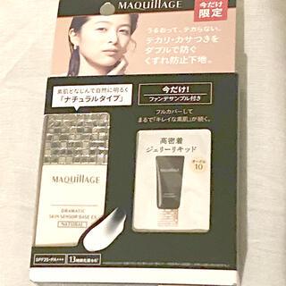 MAQuillAGE - 【新品】マキアージュ ドラマティックスキンセンサーベースEX (サンプル付)