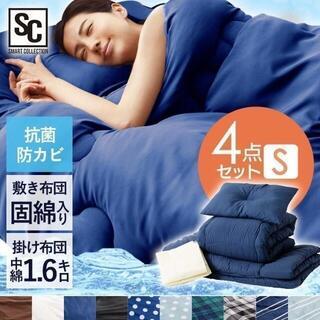 新品★洗える【掛け布団・敷布団・枕・収納袋の4点】カラー選択/syu4(布団)