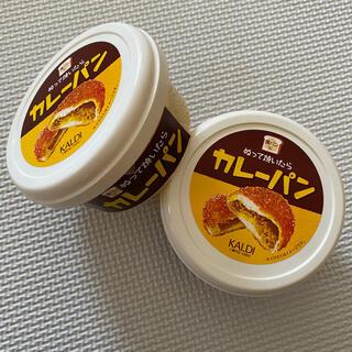KALDI - 【新品未開封】2個セット ぬって焼いたらカレーパン カルディ KALDI