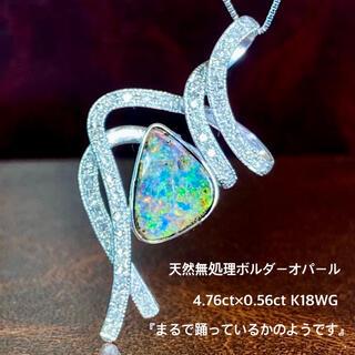 天然無処理 ボルダーオパール ダイヤモンド 4.67×0.56ct K18WG