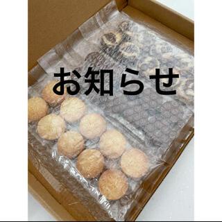 焼き菓子工房 クッキー詰め合わせ