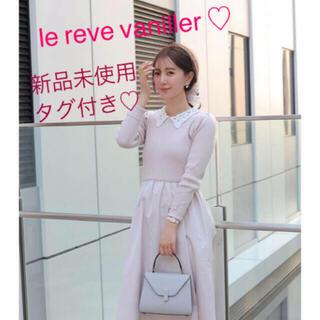 le reve vaniller - 【新品タグ付き】ルレーヴヴァニレ♡ロングワンピース