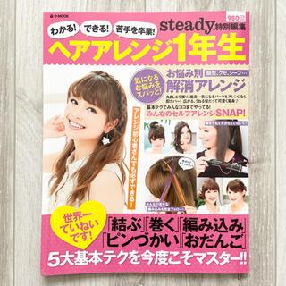 タカラジマシャ(宝島社)のヘアアレンジ1年生 本 雑誌(ファッション/美容)