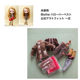 タカラトミー(Takara Tomy)のBlythe ハローハーベスト▶︎デフォルトアウトフィット一式(人形)