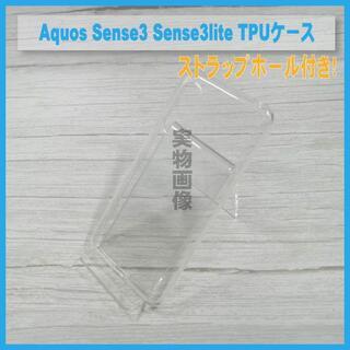 AQUOS Sense3 Sense3lite TPUケース カバー