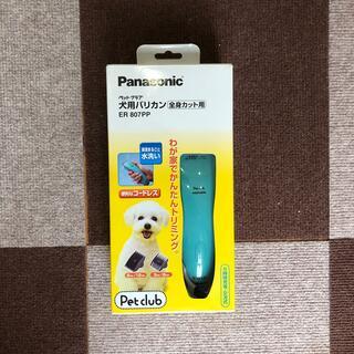 パナソニック(Panasonic)の犬用バリカン Panasonic ER807PPA(犬)