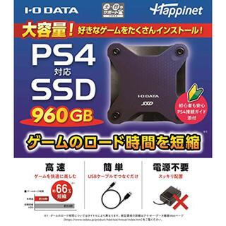 アイオーデータ(IODATA)のIODATA HNSSD-960NV   PS5対応 外付けSSD 960GB(PC周辺機器)