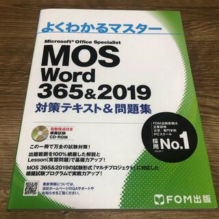モス(MOS)のMOS Word365&2019 対策テキスト&問題集(資格/検定)