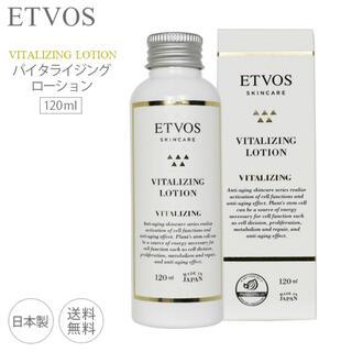 ETVOS - エトヴォス バイタライジングローション 化粧水