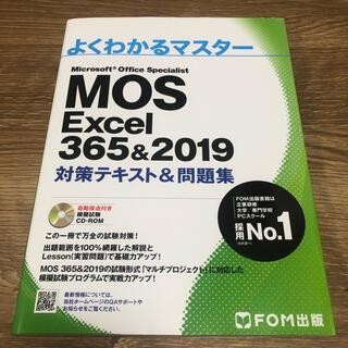 モス(MOS)のhahahaha様 MOS Excel365&2019 対策テキスト&問題集(資格/検定)