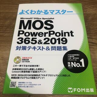 モス(MOS)のMOS PowerPoint365&2019 対策テキスト&問題集(資格/検定)