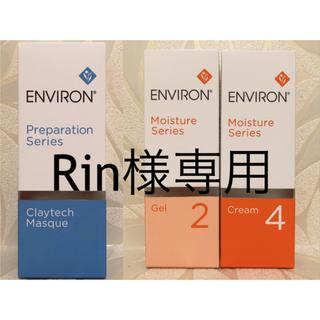 エンビロン ENVIRON モイスチャージェル2 &クリーム4
