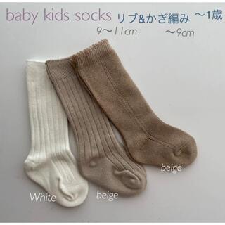 ベビーキッズソックス 3足 靴下 リブ&かぎ編みソックス 赤ちゃん靴下
