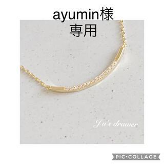 ayumin様 専用ページ(ネックレス)