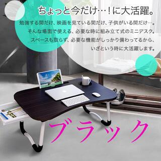 折り畳みローテーブル ブラック(ローテーブル)
