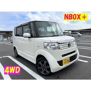 ★希少美車★平成25年式 NBOX+ 4WD★車検令和4年7月★