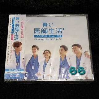 賢い医師生活 season1 オリジナル・サウンドトラック(テレビドラマサントラ)