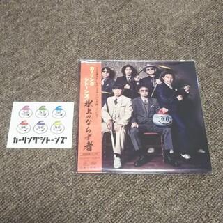 2416 CD+DVD 氷上のならず者 初回限定盤 カーリングシトーンズ 新品(ポップス/ロック(邦楽))
