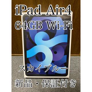 Apple - 【新品未使用】iPad Air 第4世代 Wi-Fi 64GB 国内正規品 SB