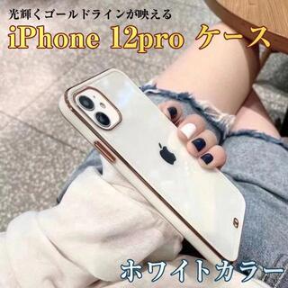 iPhone 12pro 専用  輝くゴールドライン ホワイト SUM385