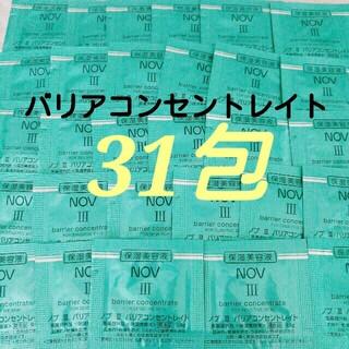 ノブ(NOV)の【31包】 ノブⅢ  バリアコンセントレイト  保湿美容液(美容液)