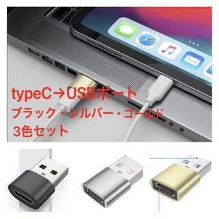 新品 3つ3色セット ケーブル 変換アダプター タイプC → USBポート(その他)