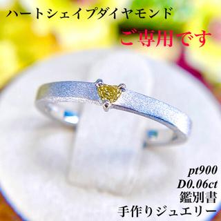 pt900 ハートシェイプダイヤモンドリング D0.06ct 手作りジュエリー