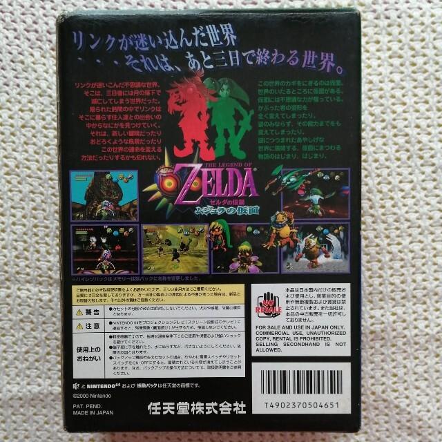 NINTENDO 64(ニンテンドウ64)のゼルダの伝説 ムジュラの仮面 NINTENDO 64版 エンタメ/ホビーのゲームソフト/ゲーム機本体(家庭用ゲームソフト)の商品写真