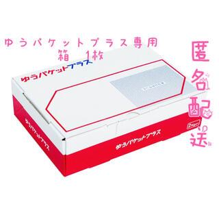 新品未使用 ゆうパケットプラス専用箱 専用box 1枚 ポイント消化