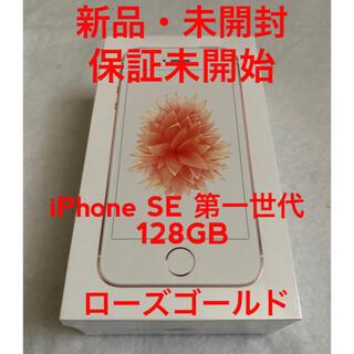 アイフォーン(iPhone)のiPhone SE (第1世代)128GB ローズゴールド(スマートフォン本体)