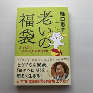 老いの福袋 あっぱれ!ころばぬ先の知恵88(文学/小説)