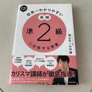 カドカワショテン(角川書店)の世界一わかりやすい英検準2級に合格する授業(資格/検定)
