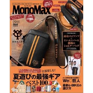 ナノユニバース(nano・universe)のMonoMax 9月号増刊 付録 ショルダーバッグ(ショルダーバッグ)