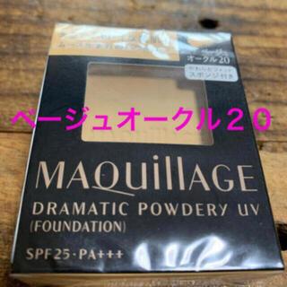 MAQuillAGE - マキアージュ ドラマティックパウダリー UV Bオークル20 (レフィル) SP