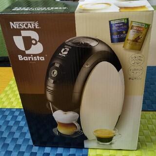 ネスレ(Nestle)の新品 ネスカフェバリスタ PM9630-W(エスプレッソマシン)