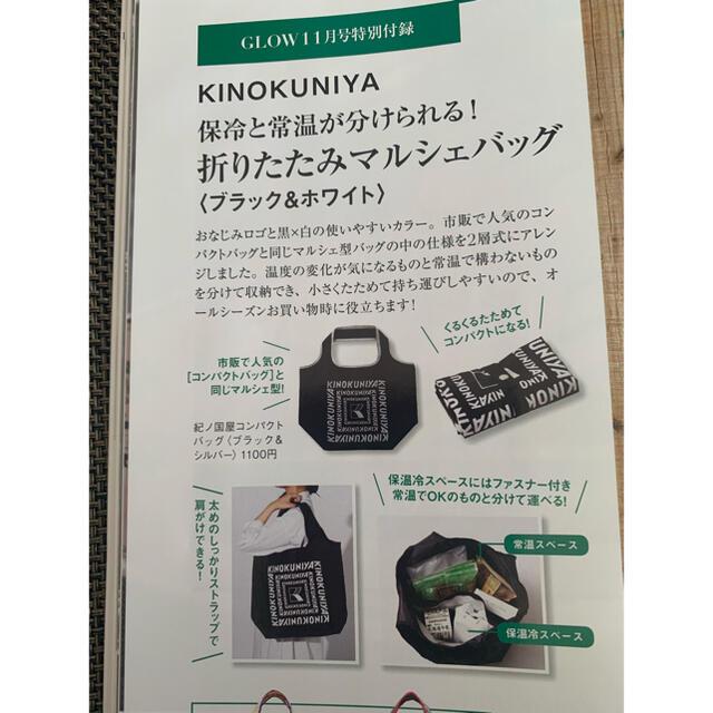 宝島社(タカラジマシャ)のGLOW 11月号付録 紀伊國屋エコバッグ レディースのバッグ(エコバッグ)の商品写真
