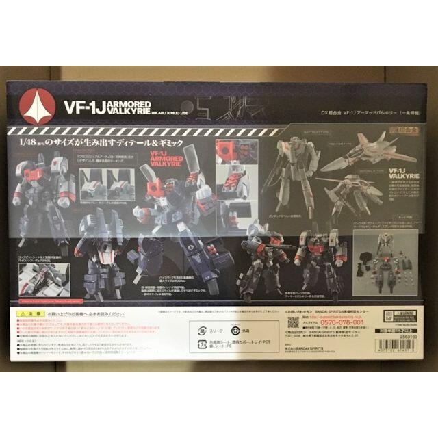 BANDAI(バンダイ)のDX超合金 VF-1J アーマードバルキリー (一条輝機)超時空要塞マクロス エンタメ/ホビーのフィギュア(アニメ/ゲーム)の商品写真