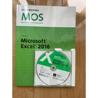 モス(MOS)のMicrosoft Office Specialist Excel 2016(資格/検定)